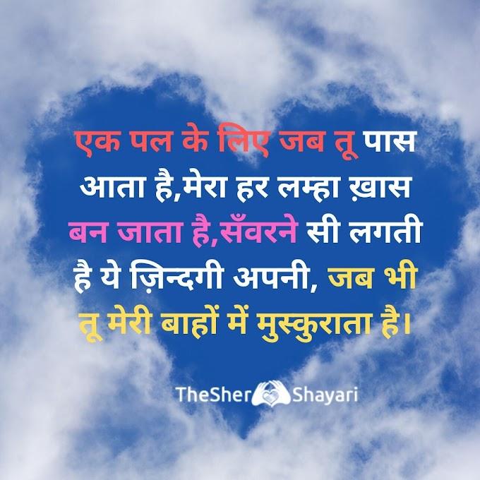 Top 10 Beautiful Romantic Shayari In Hindi For Girlfriend with Images