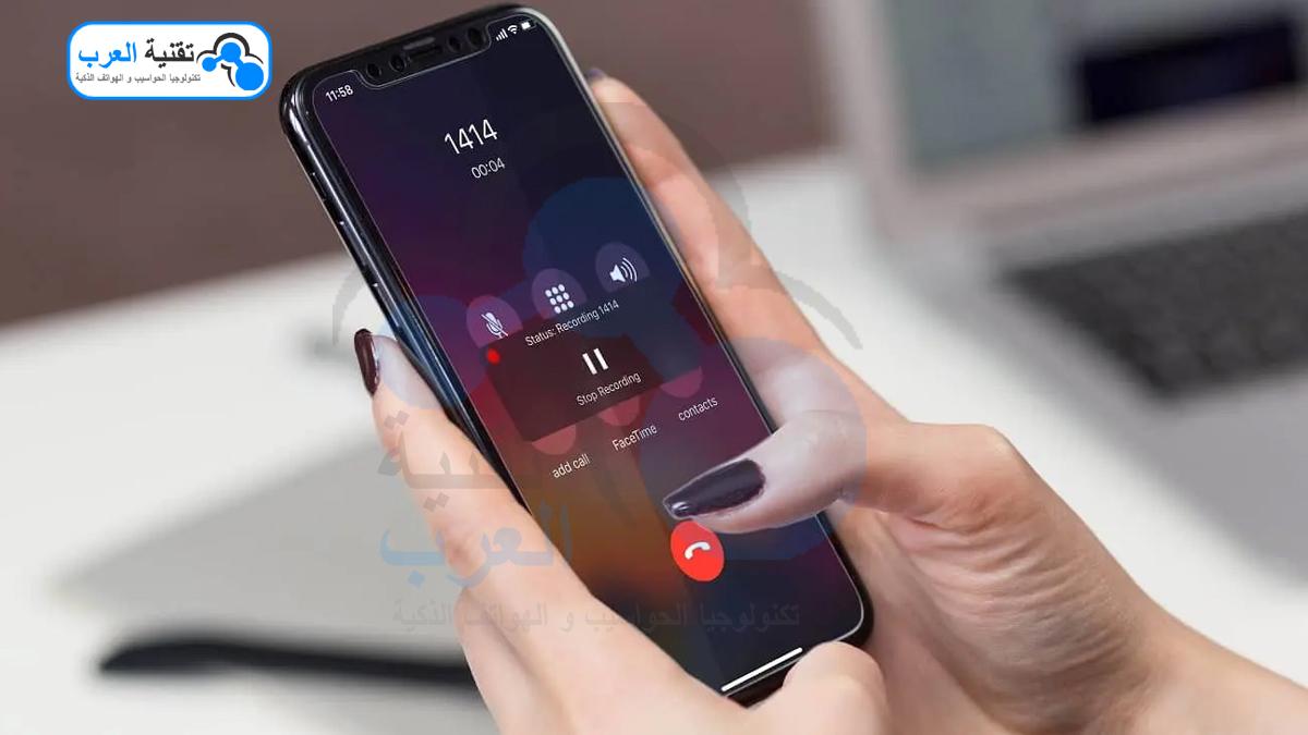 افضل برنامج تسجيل مكالمات للايفون 2021