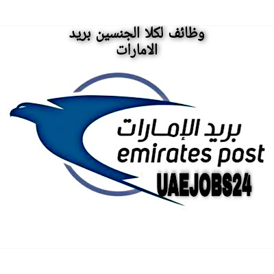 وظائف بريد الامارات بدبي براتب ل6000درهم