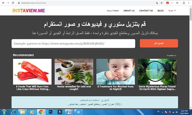 موقع إنستافيو instaview لتحميل وحفظ أي فيديو أو صورة أو ستوري من إنستغرام بنقرة زر واحدة، دون الحاجة لأي برامج.