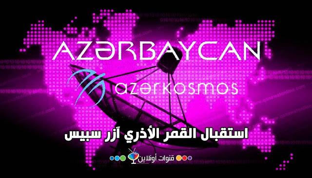 استقبال القمر الأذري وقناة Idman وقناة CBC Sport