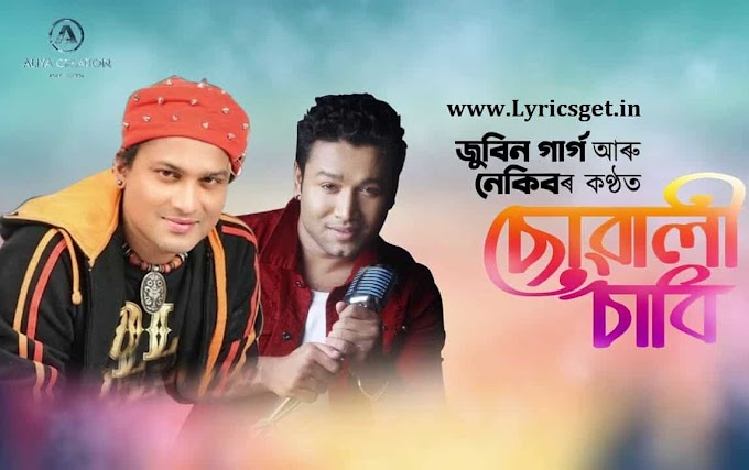 Suwali Sabi Song Lyrics - Zubeen and Nekib