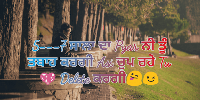 Punjabi Love Sms