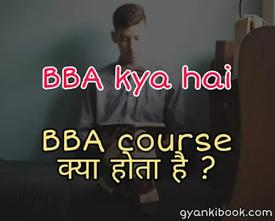 bba kya hai