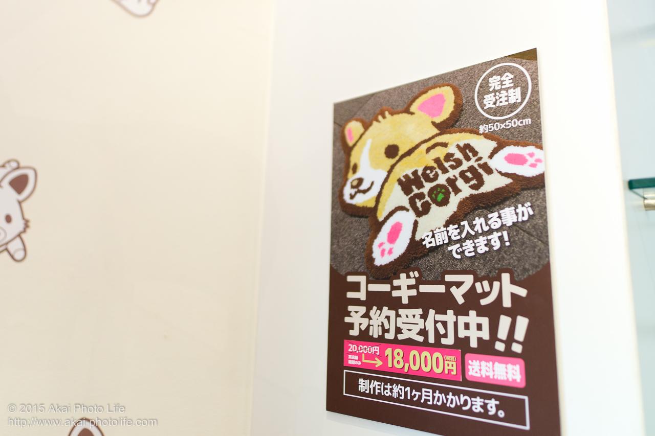 コーギーグッズ専門店Corgi Storeのコーギーマットのポスター