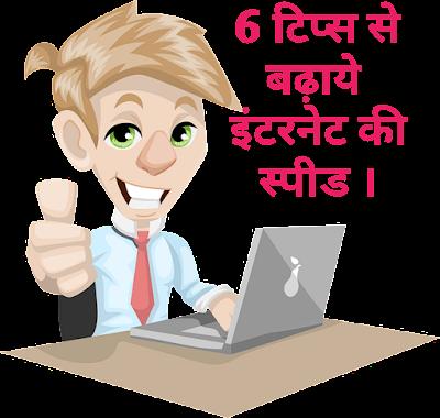 6 टिप्स से बढ़ाये इन्टरनेट स्पीड | 6 Tips Internet Speed Badhaye | Hind Speed For Internet, Internet ki Speed kaise badhaye, How to increase Internet Speed,