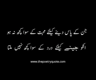 Urdu Sad Poetry | Urdu Sad Shayari