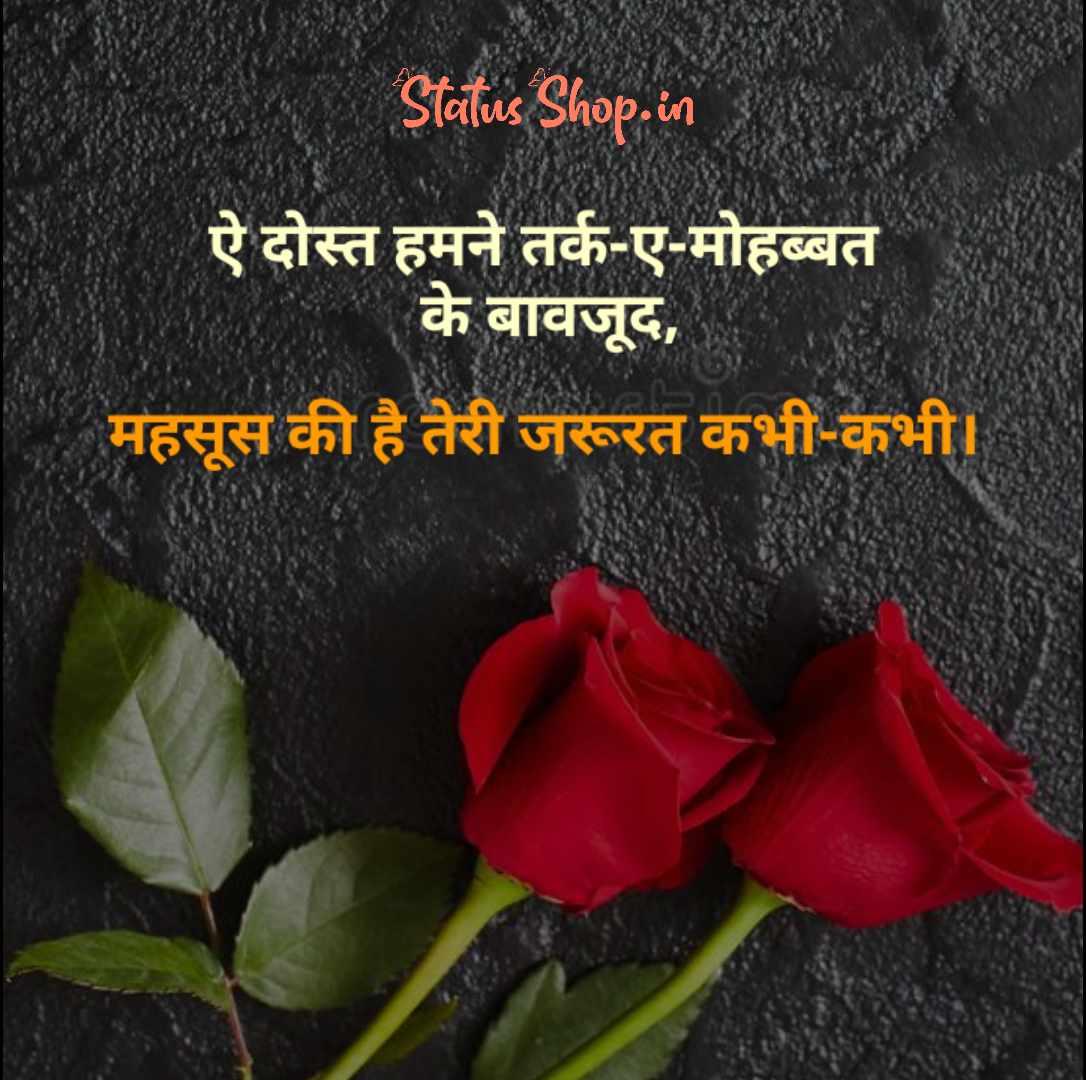 Shayari-in-hindi