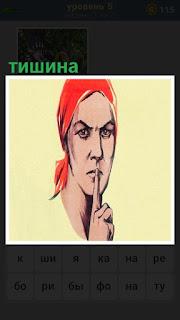 Плакат с женщиной, которая приложила палец к губам, соблюдение тишины