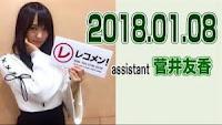 レコメン! 月曜日 180108(菅井友香)
