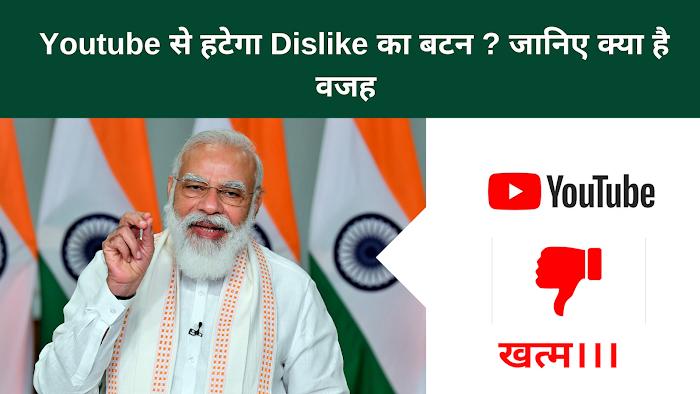 Youtube से हटेगा Dislike का बटन !  जानिए क्या है वजह