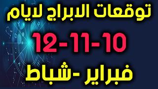 توقعات الابراج لايام 10-11-12 فبراير -شباط 2019