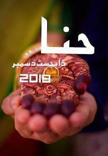 Free Download Hina Digest December 2018.Hina Digest December 2018,Hina Digest December 2018 pdf