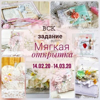 """Задание """"Мягкая открытка"""" до 14 марта"""