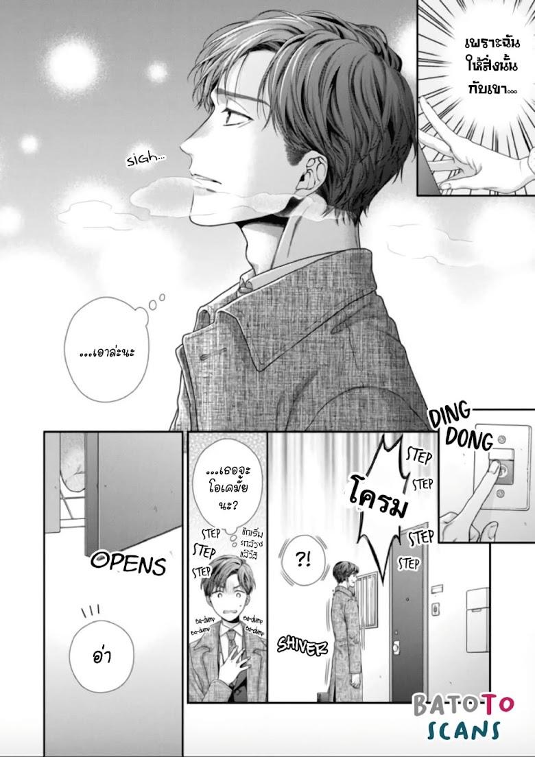 Koko kara wa Otona no Jikan desu. - หน้า 14