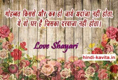 whatsapp-DP-status-love-shayari
