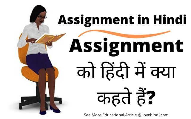 Assignment Ko Hindi Mein Kya Kahate Hain?