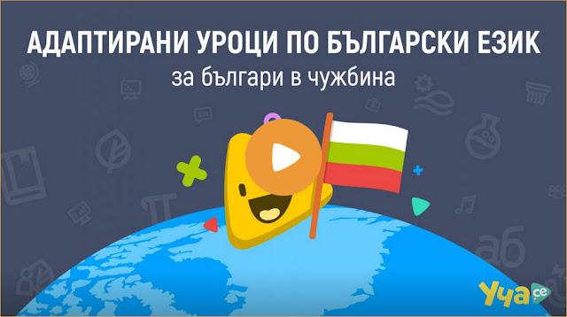 búlgaro búlgaros extranjero