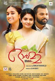 ormma malayalam movie, ormma (2019), ormma full movie, mallurelease
