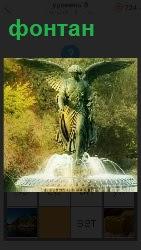 в парке работает фонтан и скульптура стоит