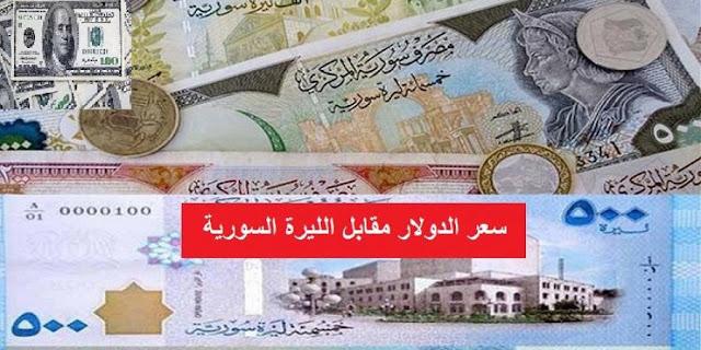 سعر صرف الدولار و اليورو و الذهب مقابل الليرة السورية