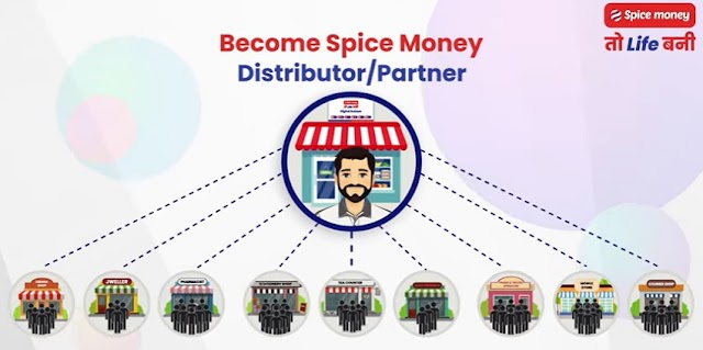 Spice Money Business : इस बिजनेस का घर बैठे शुरू कर महीने कमा सकते है अच्छा पैसा, जानिए पूरी प्रक्रिया