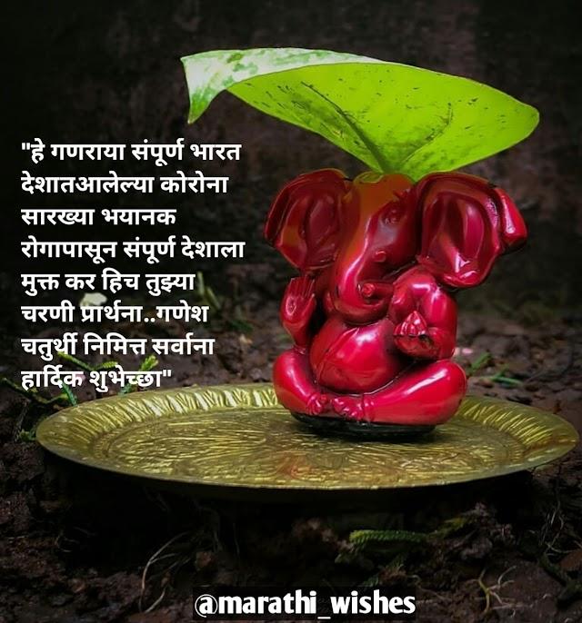Ganesh Chaturthi Whishes In Marathi 2021| गणेश चतुर्थीच्या मराठीत शुभेच्छा