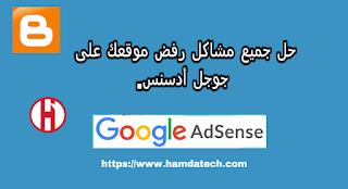 حل جميع مشاكل الرفض في جوجل ادسنس حسب تجاربي والقبول في اقل من 24 ساعة