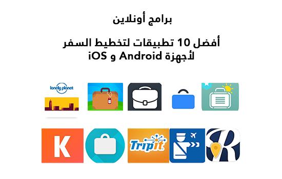 أفضل 10 تطبيقات لتخطيط السفر لأجهزة Android و iOS