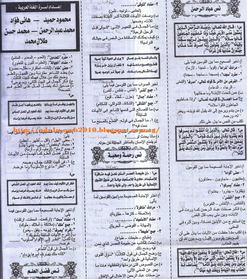 أسئلة اللغة العربية المتوقعة للصف الثالث الاعدادى ترم أول وثاني 2020