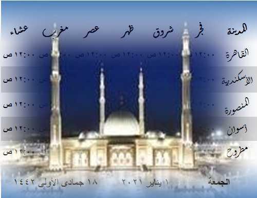 مواقيت الصلاة - موعد اذان الفجر في القاهرة اليوم