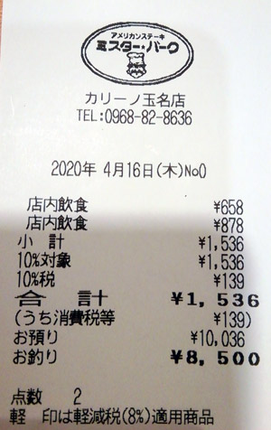 ミスターバーク カリーノ玉名店 2020/4/16 飲食のレシート