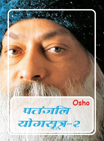 Download patanjali yog sutra—2 by osho in hindi book pdf