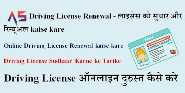 Driving License Renewal - लाइसेंस को सुधार और रिन्यूअल kaise kare