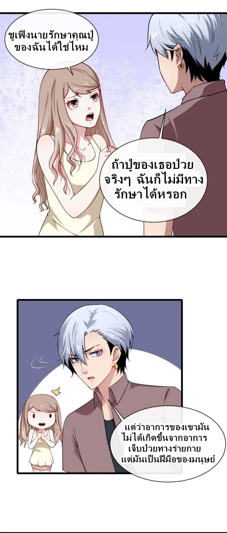 Daddy From Hell - หน้า 9
