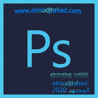 photoshop 2020,فوتوشوب 2020,photoshop cc 2020,تحميل برنامج ادوبي فوتوشوب 2020,photoshop cc 2020 تحميل,فوتوشوب,تحميل فوتوشوب 2020,photoshop cc 2020 تنزيل,تفعيل صامت photoshop 2020,فوتوشوب 2020 عربي,adobe photoshop cc 2020,تحميل برنامج فوتوشوب 2020,تحميل,تنشيط photoshop 2020,فوتوشوب سي سي 2019