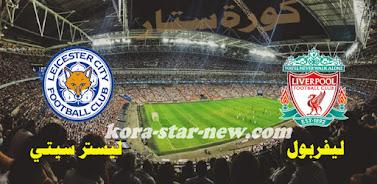 liverpool-vs-leicester بث مباشر ليفربول ضد ليستر سيتي كورة ستار