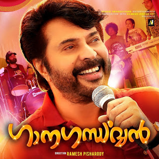 ganagandharvan movie Mammootty www.mallurelease.com