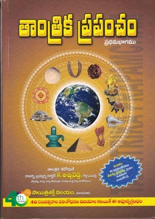 Mantra Sastralu – Mantralu – Yantralu, Tantrika Prapancham Pradhama Bhagamu | తాంత్రిక ప్రపంచం ప్రథమభాగము |Telugu Book By K.Atchi Reddy  | Mohanpublications | Granthanidhi | Bhakthipustakalu  MANTRA TANTRA YANTRA VASHIKARAN