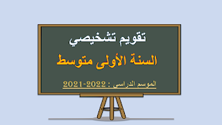 https://www.najeh-edu.site/2021/08/2021-2022.html