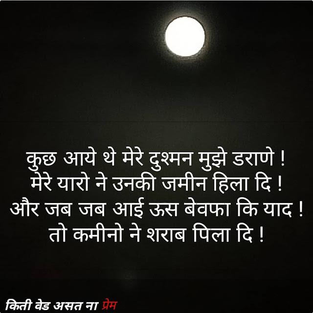 short sad quotes marathi