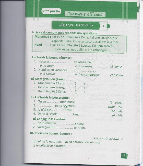 لغة فرنسية تدريبات وامتحانات أولى اعدادى ترم ثانى2015 الب%D