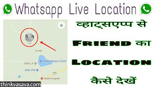 Whatsapp live location send kisi bhi friend ka location kaise dekhe