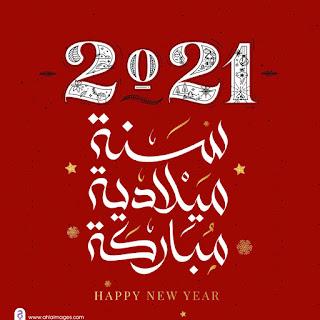 صور تهنئة رأس السنة 2021 مكتوب عليها سنة ميلادية سعيدة