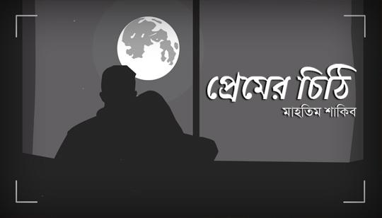 Premer Chithi Lyrics by Mahtim Shakib