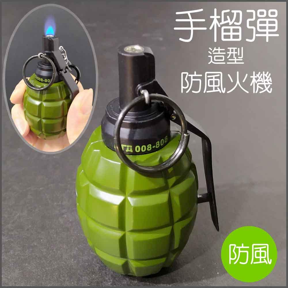 手榴彈造型防風火機