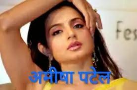 अमीषा पटेल Amisha Patel