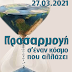 «Προσαρμογή σ' έναν κόσμο που αλλάζει»  Κεντρικό θέμα στη Γενική Συνέλευση του Δικτύου  Πόλεων με Λίμνες