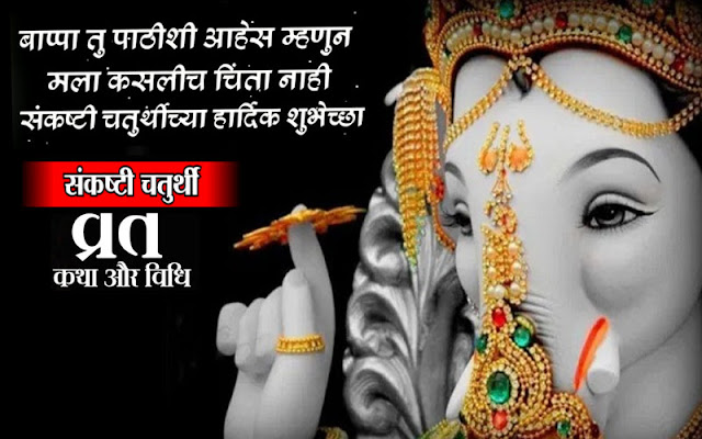 Sankashti Chaturthi Date in August 2021: Chandrodaya, Tithi Time Today, Puja Vidhi and Vrat Katha