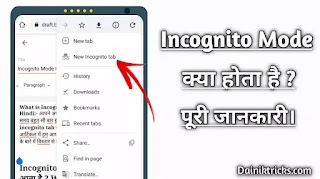 Incognito मोड क्या है ? किस काम आता है ? What is Incognito Mode in Hindi ?